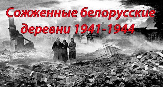 Банер для сожженых деревень