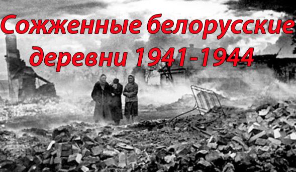 Сожженые белорусские деревни