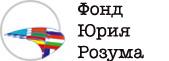 Фонд Юрия Розума