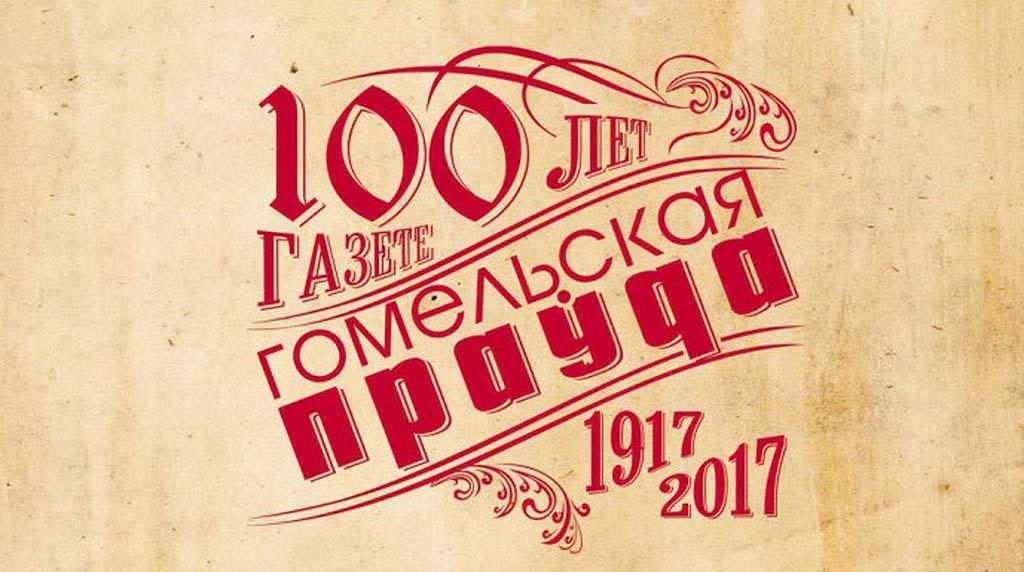 Газета «Гомельская праўда» празднует 100-летний юбилей