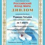 Юные гомельчане победили в международном миротворческом конкурсе 4