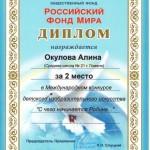 Юные гомельчане победили в международном миротворческом конкурсе 1