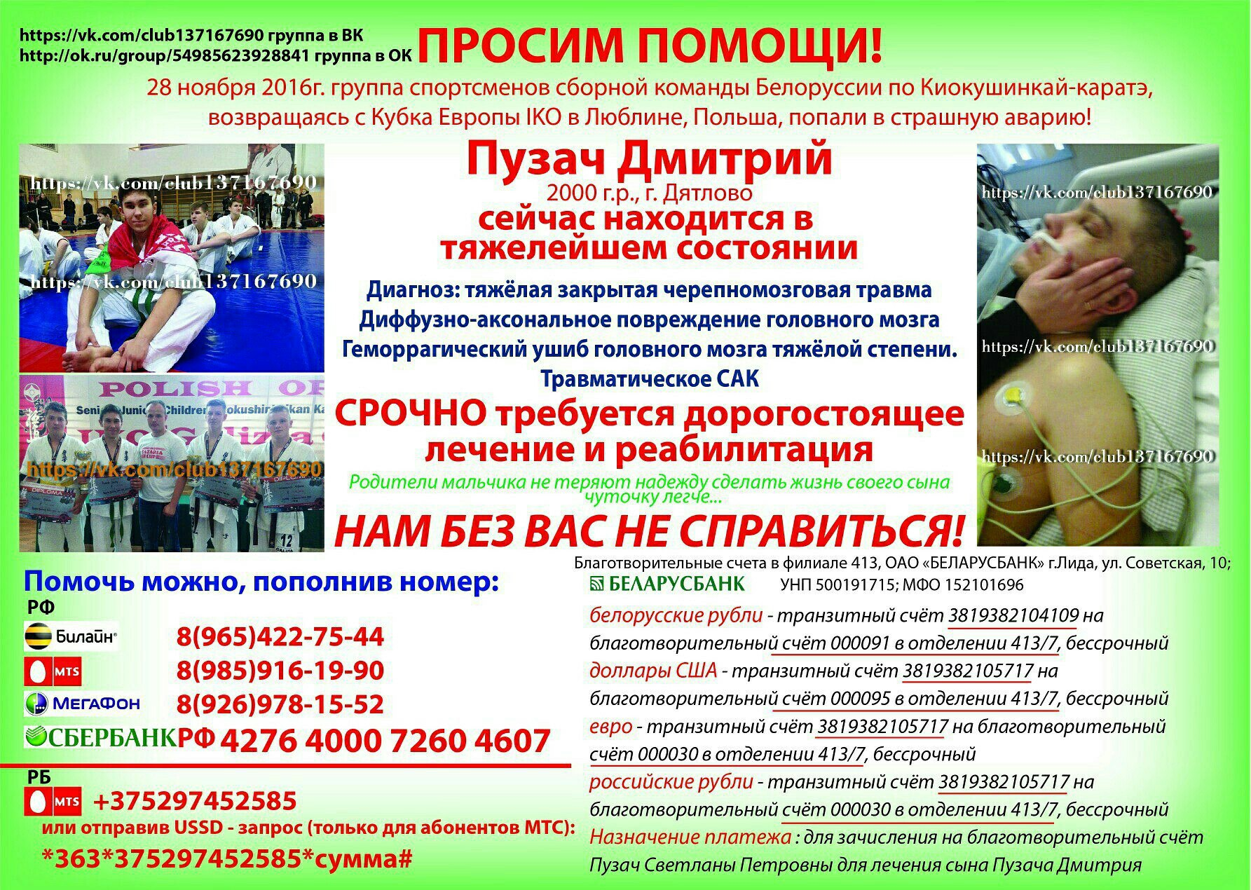 Поможем Пузачу Дмитрию!