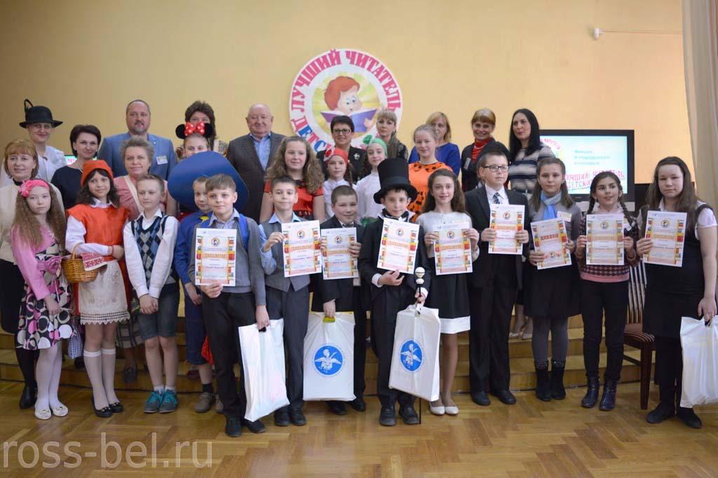 В Гомеле при поддержке Фонда мира прошел конкурс среди юных читателей