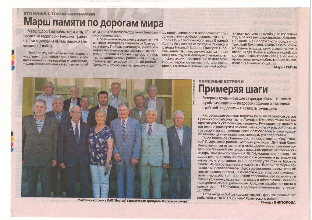 """Встреча миротворцев в КСУП """"Брилево"""" 1"""