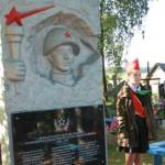 «Братская могила советских воинов» 2
