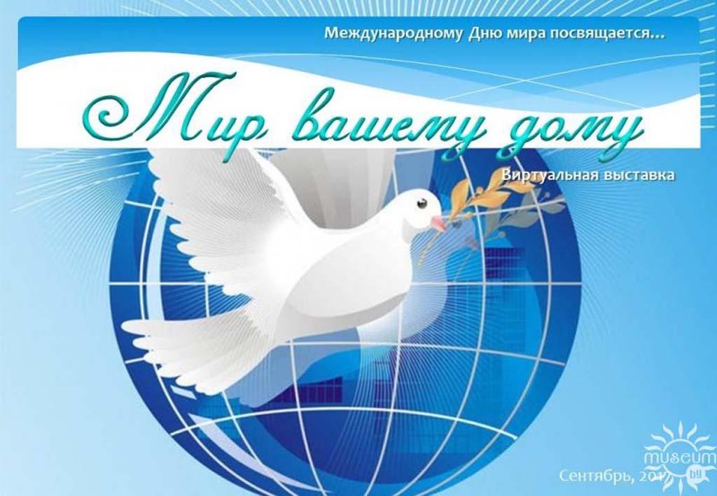 Мир вашему дому!