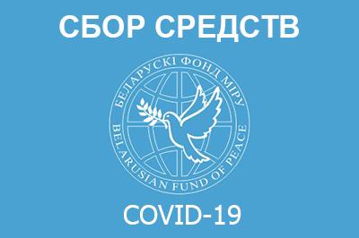 covid-19 сбор средств