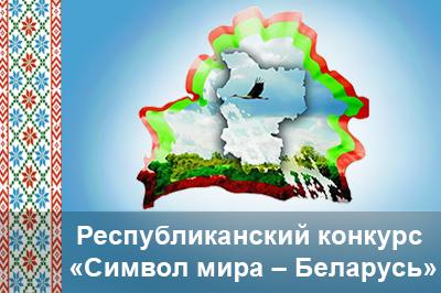 https://fondmira.by/respublikanskij-konkurs-simvol-mira-belarus/