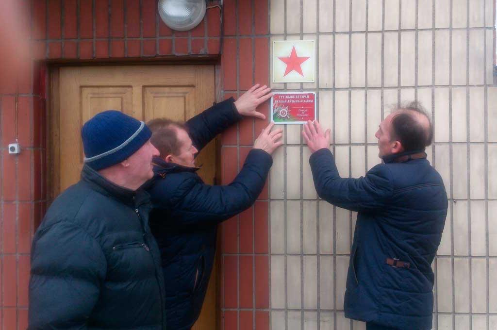 В Гродненском районе продолжается акция «Здесь живет ветеран».