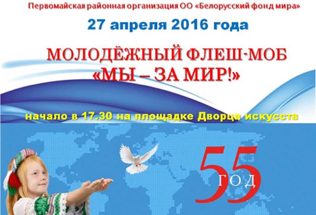 55-летие Белорусского Фонда мира в Бобруйске отметили танцевальным флеш-мобом
