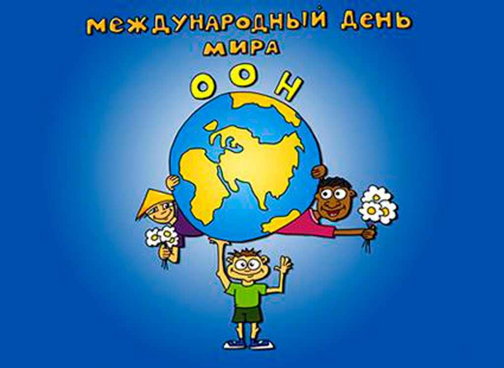 О Дне мира в Дзержинском районе.