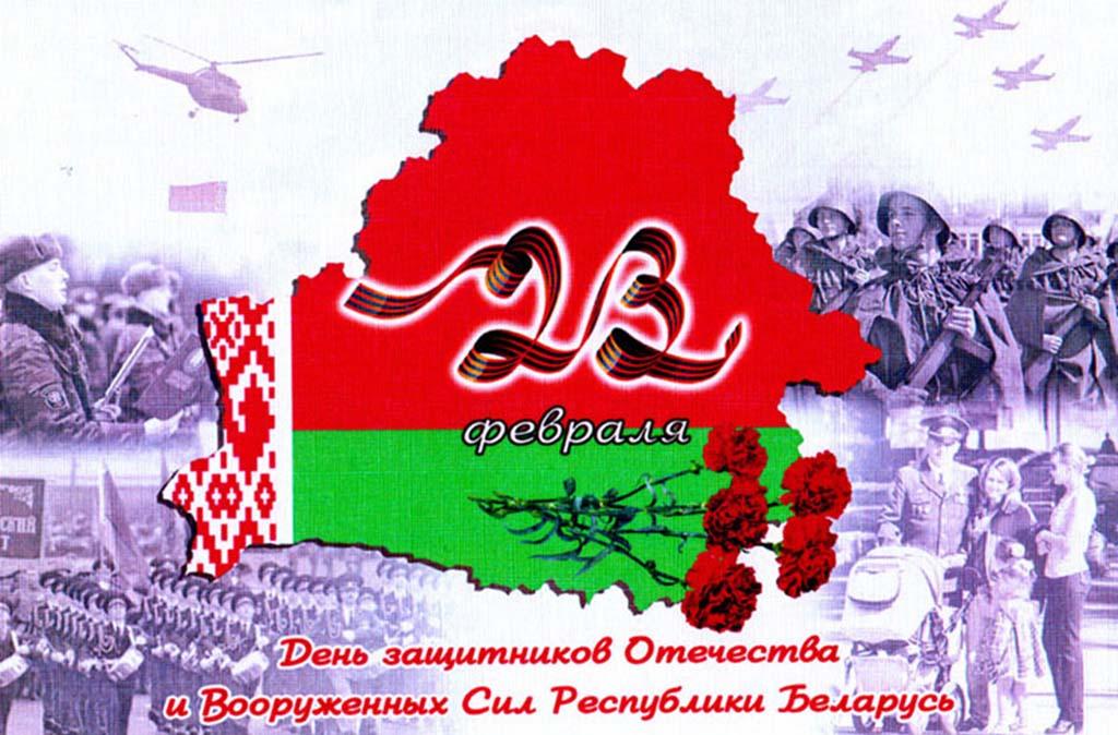 День защитника отечества и вооруженных сил