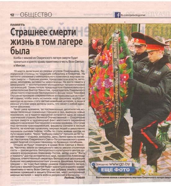 Газета «Гомельская праўда» празднует 100-летний юбилей 1