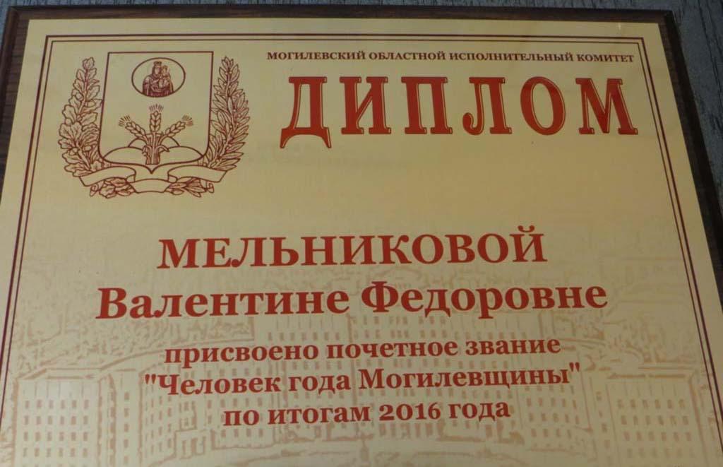 Мельникова Валентина Федоровна - человек года Могилева. Поздравляем!!!