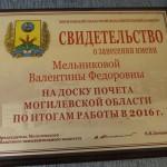 Мельникова Валентина Федоровна - человек года Могилева. Поздравляем!!! 4