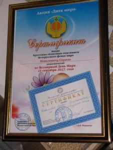 Выступление председателя Брестского областного отделения на VI конференции Белорусского фонда мира 2